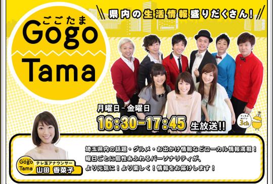 gogotama_01[1]